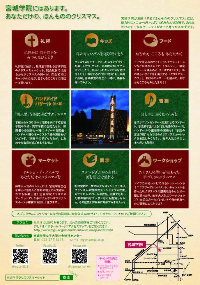 2018mgcmチラシ(最終D)_ページ_2
