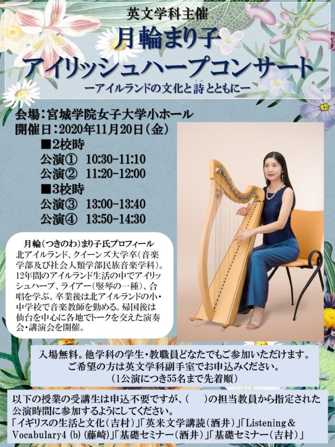 月輪まり子さんコンサート