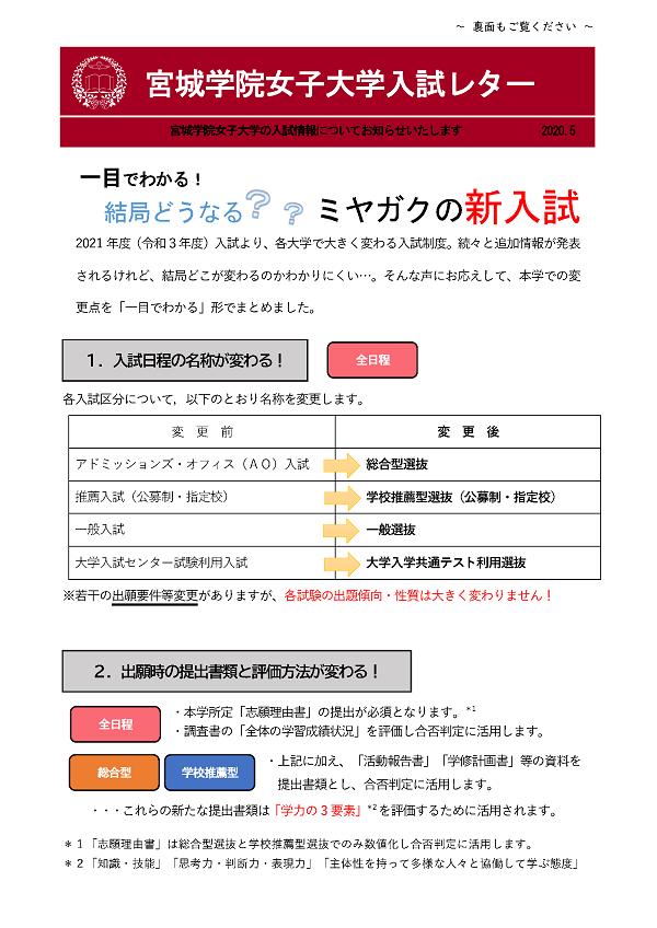 2005_MGレター+(新入試)_01_ページ_1