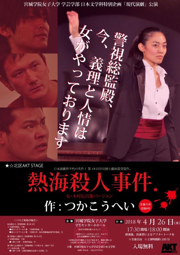 日本大学 殺人
