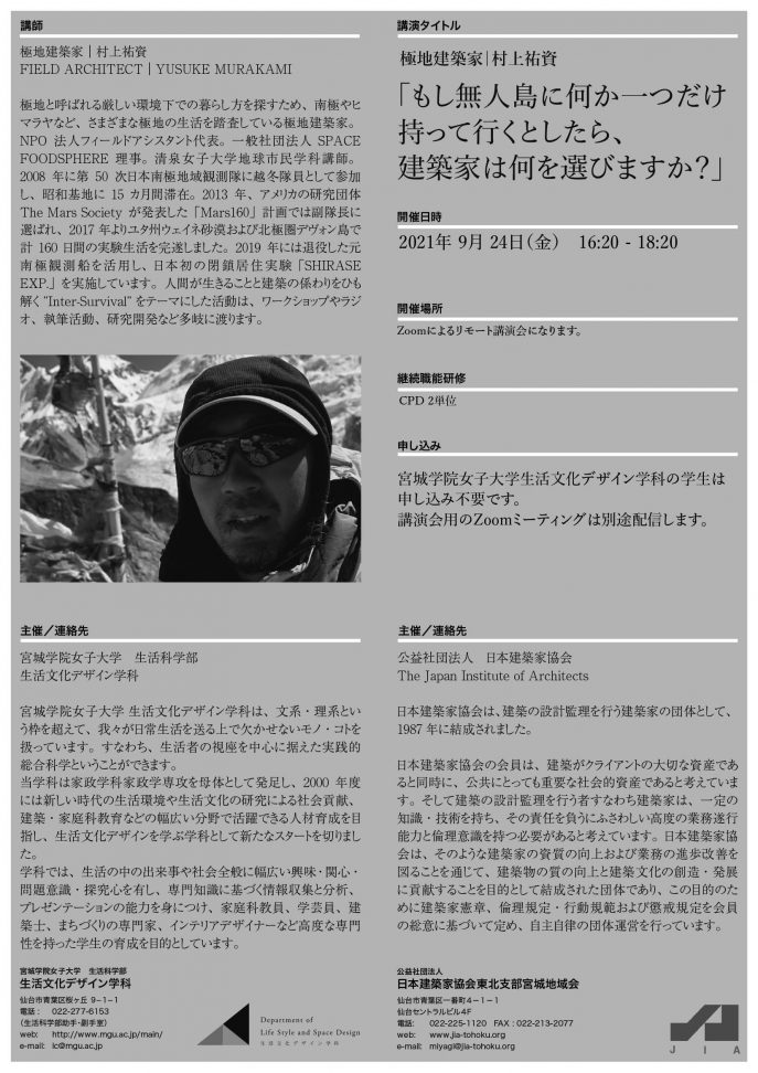 210924_lecture_flyer03のコピー