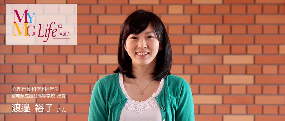 渡邉 裕子さん 心理行動科学科4年生 宮城県富谷高等学校 出身