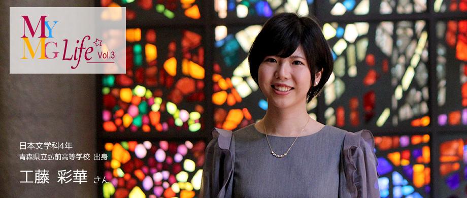 工藤 彩華さん 日本文学科4年 青森県立弘前高等学校 出身