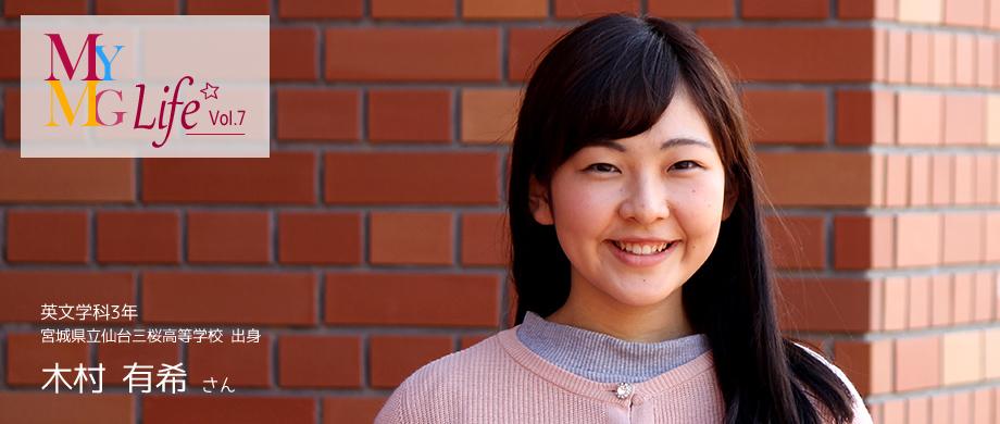 木村 有希さん 英文学科3年 宮城県仙台三桜高等学校 出身