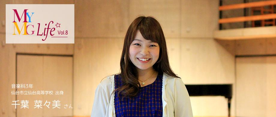 千葉 菜々美さん 音楽科3年 仙台市立仙台高等学校 出身