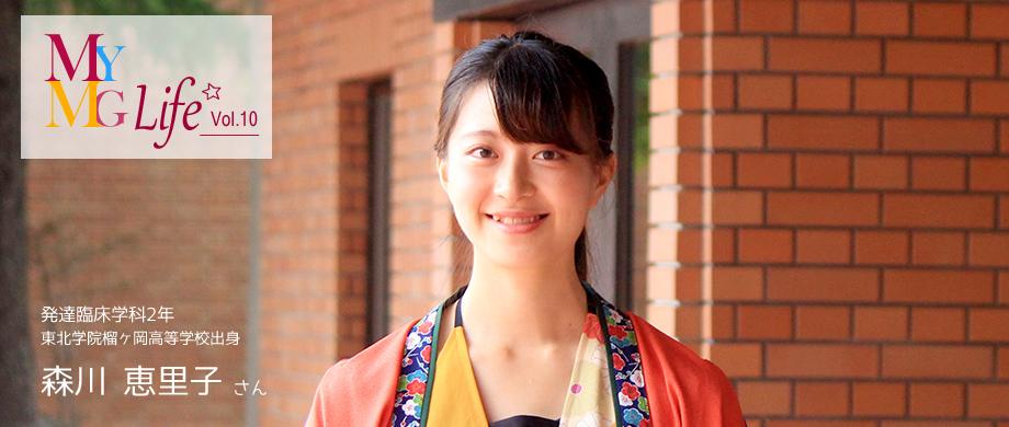 森川 恵里子さん 発達臨床学科2年 東北学院榴ヶ岡高等学校出身