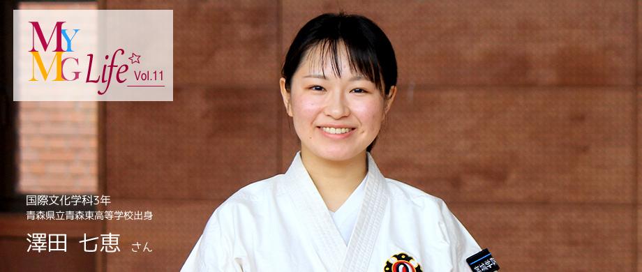 澤田 七恵さん 国際文化学科3年 青森県立青森東高等学校出身