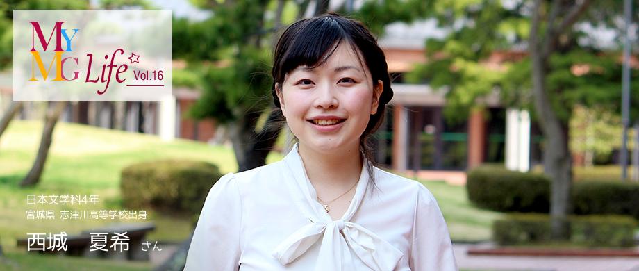 西城 夏希さん 日本文学科4年 宮城県 志津川高等学校出身