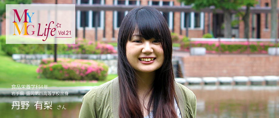 丹野 有梨さん 食品栄養学科4年 岩手県 盛岡第四高等学校出身