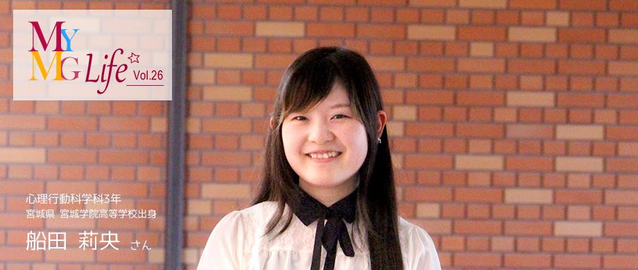 船田 莉央さん 心理行動科学科3年 宮城県 宮城学院高等学校出身