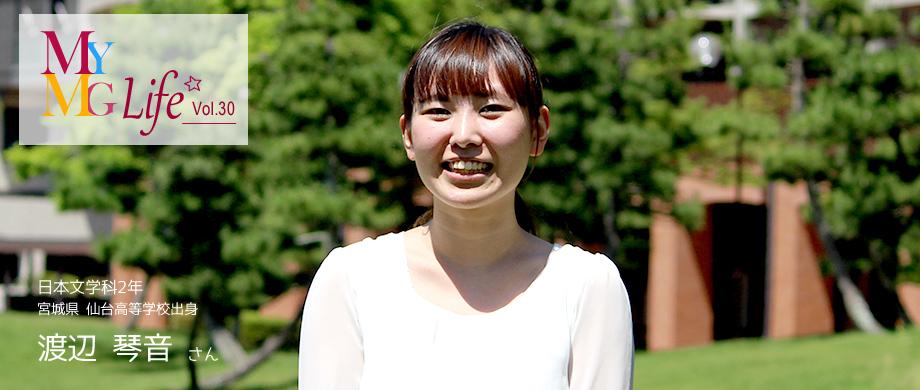 渡辺 琴音さん 日本文学科2年 宮城県 仙台高等学校出身