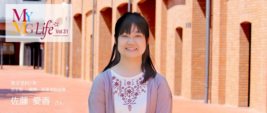 佐藤 愛香さん 英文学科1年 岩手県 一関第一高等学校出身