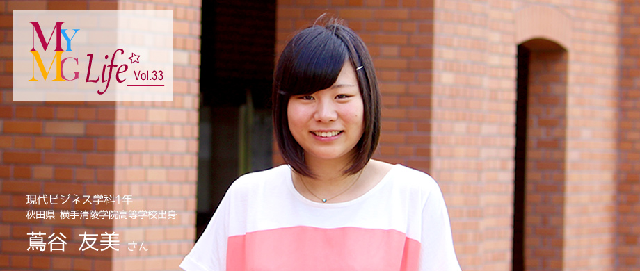 蔦谷 友美さん 現代ビジネス学科1年 秋田県 横手清陵学院高等学校出身