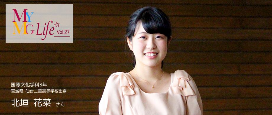 北垣 花菜さん 国際文化学科3年 宮城県 仙台二華高等学校出身