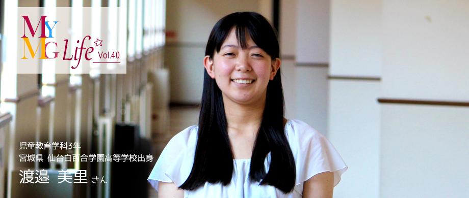 渡邉 美里さん児童教育学科3年 宮城県仙台白百合学園高等学校出身