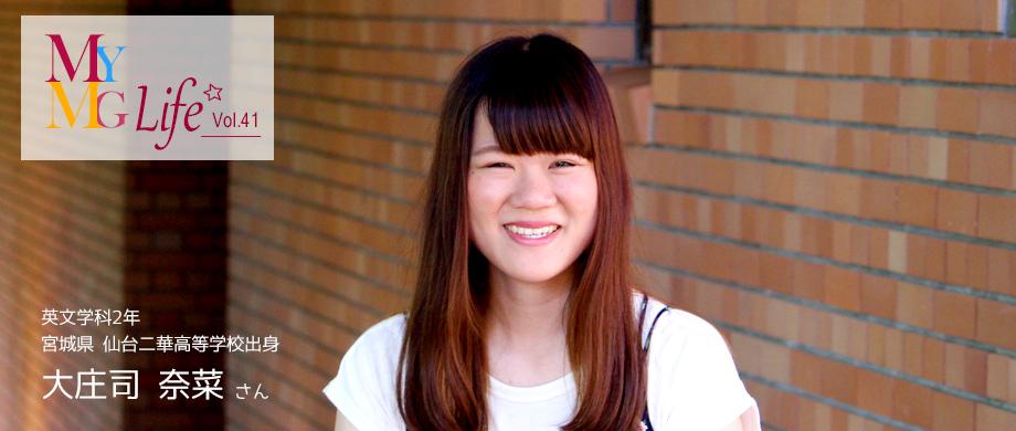 大庄司奈菜さん 英文学科2年 宮城県 仙台二華高等学校出身