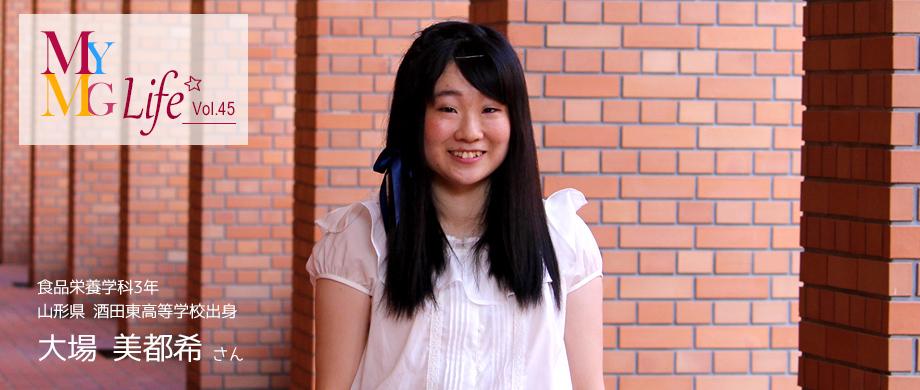 大場 美都希さん 食品栄養学科3年 山形県 酒田東高等学校出身