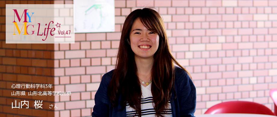山内 桜さん 心理行動科学科3年 山形県 山形北高等学校出身