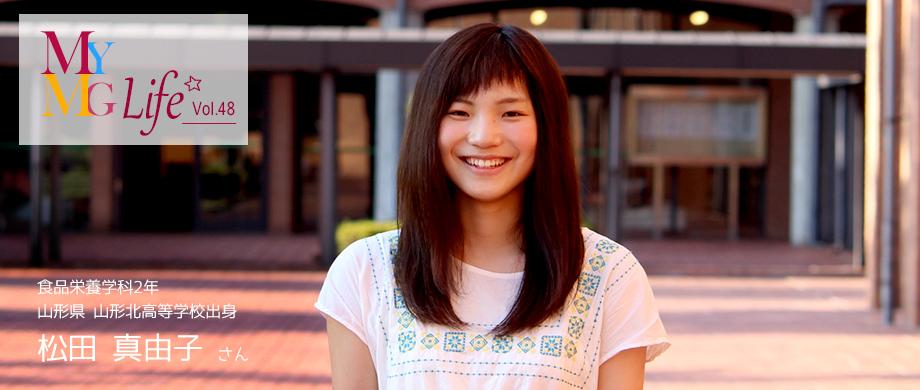 松田 真由子さん 食品栄養学科2年 山形県 山形北高等学校出身