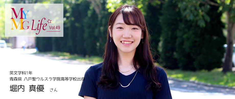 堀内 真優さん 英文学科1年 青森県 八戸聖ウルスラ学院高等学校出身