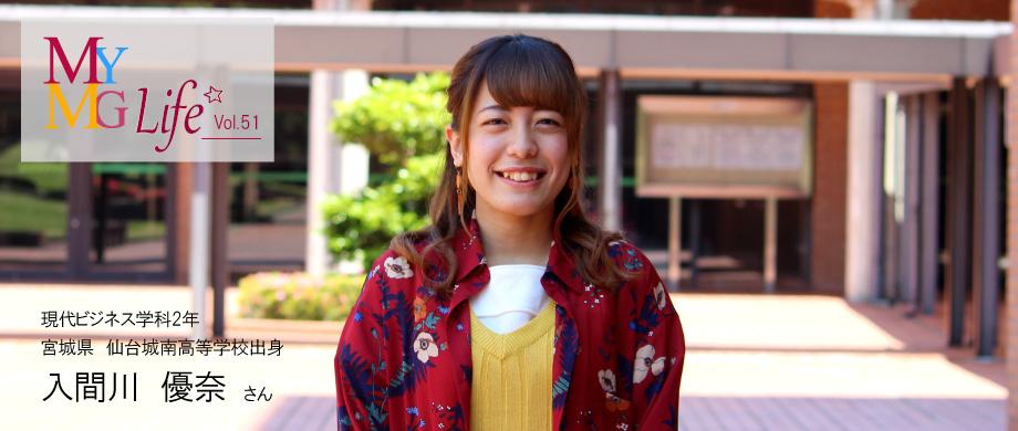 入間川 優奈さん 現代ビジネス学科2年 宮城県 仙台城南高等学校出身