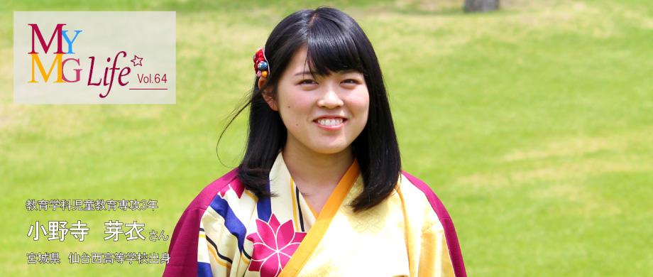 小野寺 芽衣さん 教育学科児童教育専攻3年 宮城県 仙台西高等学校出身