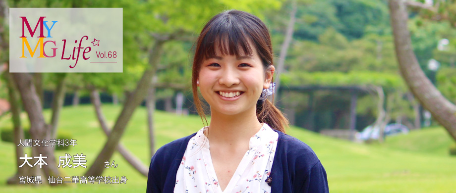 大本 成美さん 人間文化学科3年 宮城県 仙台二華高等学校出身