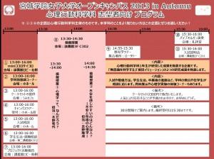 OCプログラム20130928