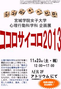 ココロサイコロ2013ポスター(表)
