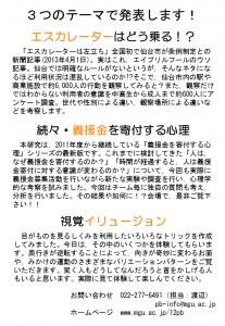 ココロサイコロ2013ポスター(裏)
