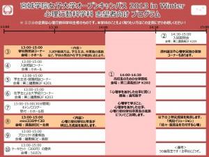 OCプログラム20131207