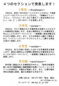 MG-Pスクエアポスター(裏)