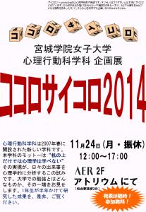 ココロサイコロ2014ポスター(表)