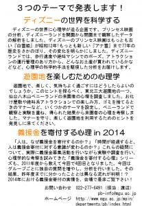 ココロサイコロ2014ポスター(裏)