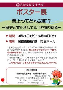 名取市庁舎ポスター展示の案内ちらし201503