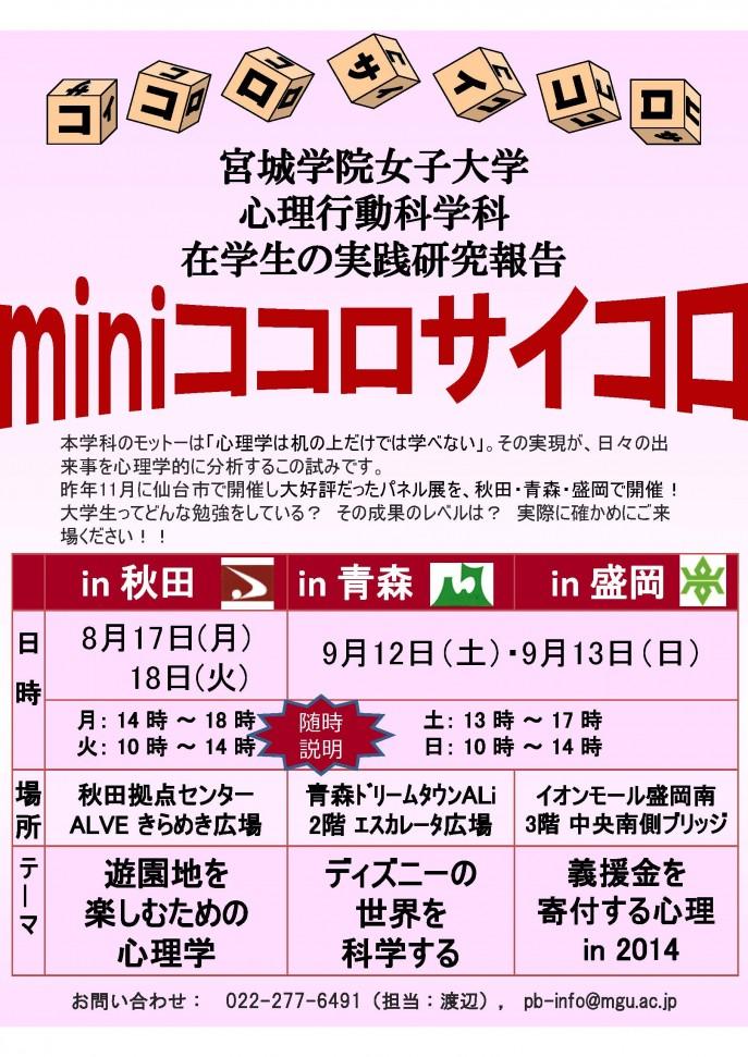 miniココロサイコロ出張版ポスター2015_2_ページ_1