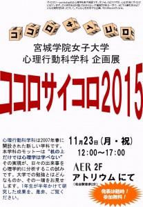 ココロサイコロ2015ポスター(表)