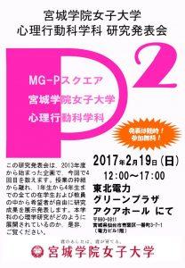MG-Pスクエアポスター(2016年度)(表)