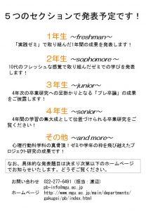 MG-Pスクエアポスター(2016年度)(裏)