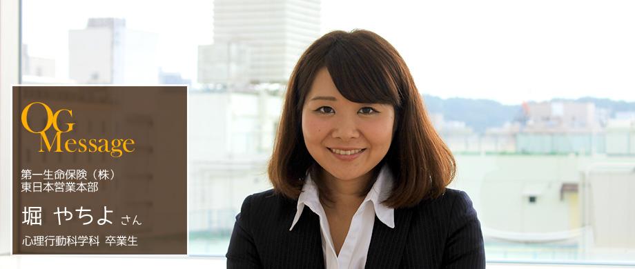 第一生命保険(株)東日本営業本部 堀 やちよさん