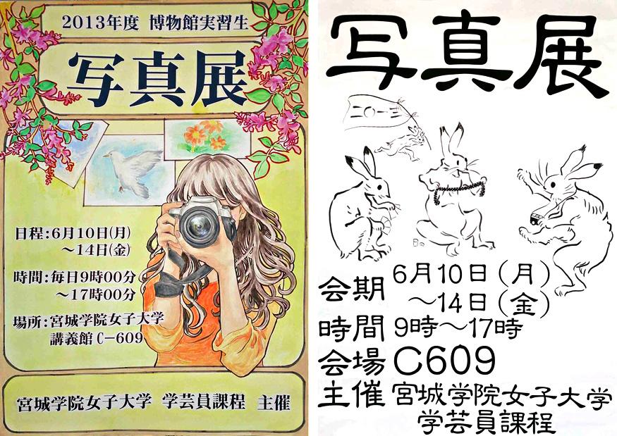 gakugei130527
