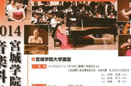 「音楽科コンサート 2014」を開催します